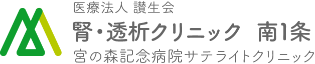 腎・透析クリニック南1条【医療法人讃生会 腎・透析クリニック南1条 宮の森記念病院サテライトクリニック】